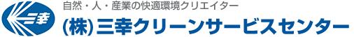 (株)三幸クリーンサービスセンター
