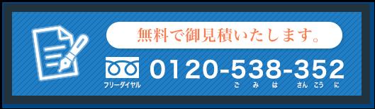 0120-538-352